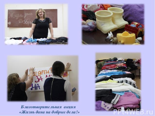Благотворительная акция «Жизнь дана на добрые дела!»