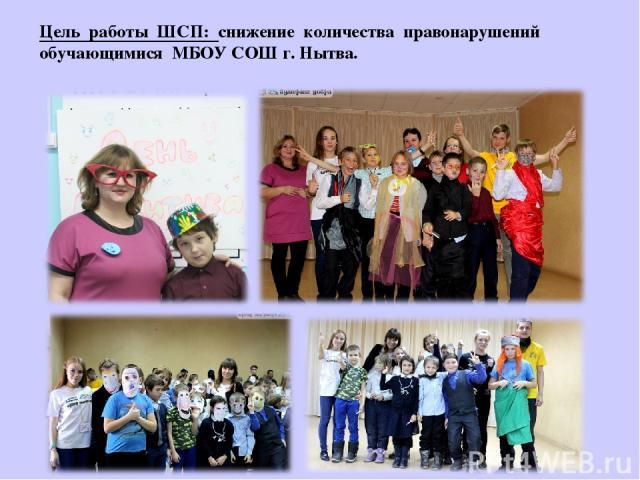 Цель работы ШСП: снижение количества правонарушений обучающимися МБОУ СОШ г. Нытва.