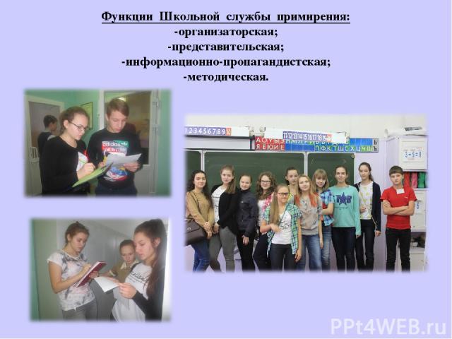 Функции Школьной службы примирения: -организаторская; -представительская; -информационно-пропагандистская; -методическая.