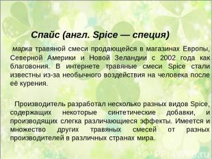 Спайс (англ. Spice — специя) марка травяной смеси продающейся в магазинах Европы