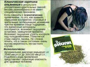 Клиническая картина опьянения в результате употребления курительных смесей весьм