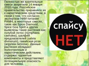 Полностью же курительные смеси запретили 14 января 2010 года. Российское правите