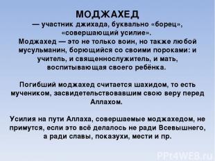 МОДЖАХЕД — участник джихада, буквально «борец», «совершающий усилие». Моджахед —