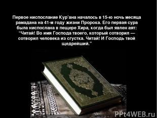 Первое ниспослание Кур'ана началось в 15-ю ночь месяца рамадана на 41-м году жиз