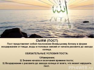 СЫЯМ (ПОСТ) Пост представляет собой поклонение Всевышнему Аллаху в форме воздерж