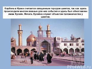 Кербела в Ираке считается священным городом шиитов, так как здесь происходили мн