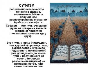 СУФИЗМ религиозно-мистическое течение в исламе, возникшее в 8-9 вв. и получившее
