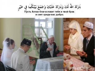 Пусть Аллах благословит тебя и твой брак и сеет среди вас добро.