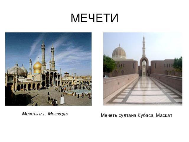 МЕЧЕТИ Мечеть в г. Мешхеде Мечеть султана Кубаса, Маскат