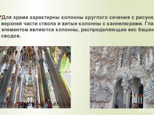 Для храма характерны колонны круглого сечения с рисунком в верхней части ствола