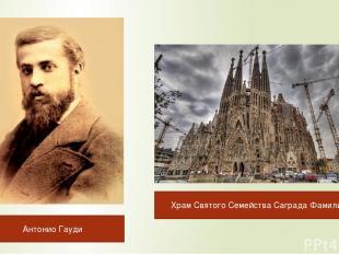 Антонио Гауди Храм Святого Семейства Саграда Фамилия