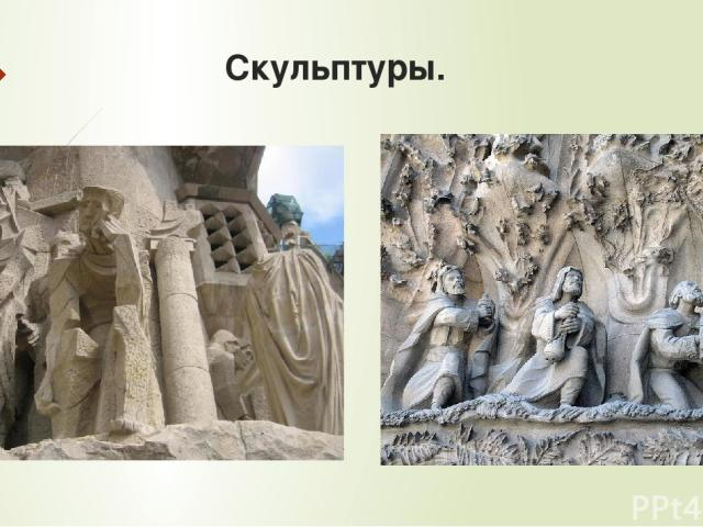 Скульптуры.