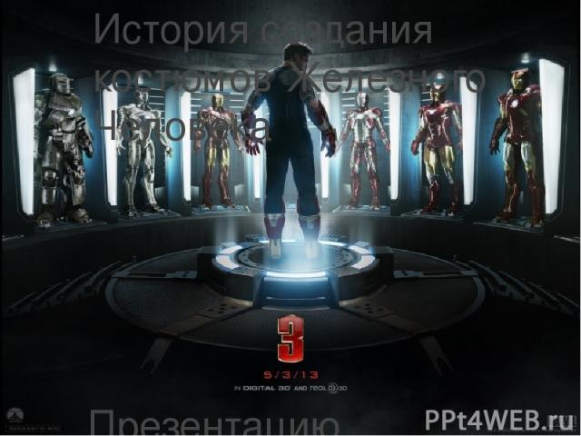 История создания костюмов Железного Человека Презентацию подготовила Чекалова Валерия
