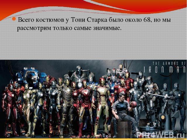 Всего костюмов у Тони Старка было около 68, но мы рассмотрим только самые значимые.
