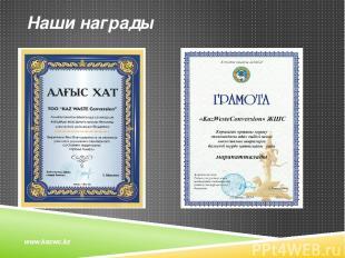 Наши награды www.kazwc.kz