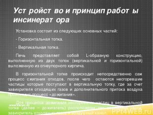 Устройство и принцип работы инсинератора Установка состоит из следующих основных