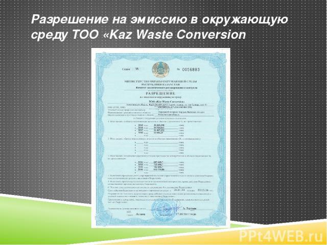 Разрешение на эмиссию в окружающую среду ТОО «Kaz Waste Conversion