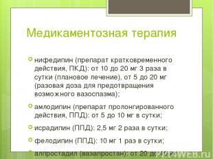 Медикаментозная терапия нифедипин (препарат кратковременного действия, ПКД): от