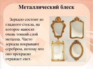Металлический блеск Зеркало состоит из гладкого стекла, на которое наносят очень