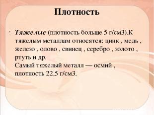 Плотность Тяжелые (плотность больше 5 г/см3).К тяжелым металлам относятся: цинк