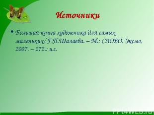 Большая книга художника для самых маленьких/ Г.П.Шалаева. – М.: СЛОВО, Эксмо, 20