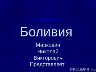Боливия Маркович Николай Викторович Представляет