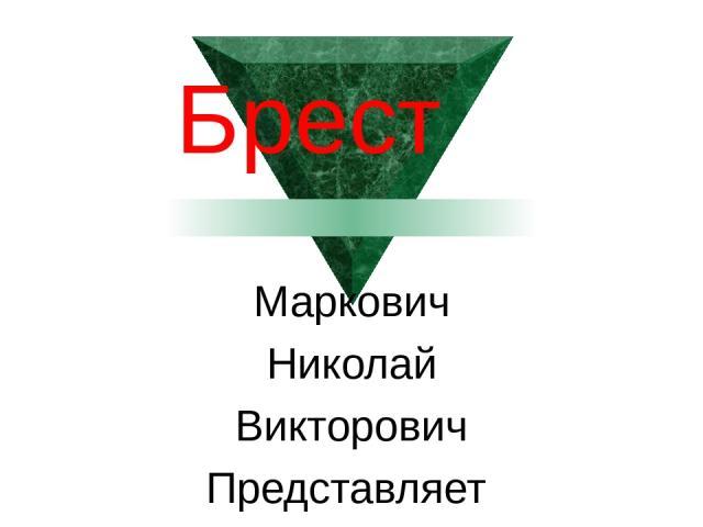 Брест Маркович Николай Викторович Представляет