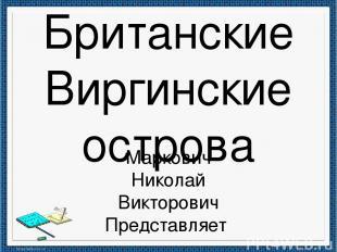 Британские Виргинские острова Маркович Николай Викторович Представляет