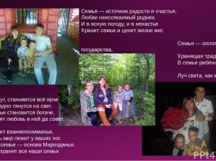 Семья — источник радости и счастья, Любви неиссякаемый родник. И в ясную погоду,