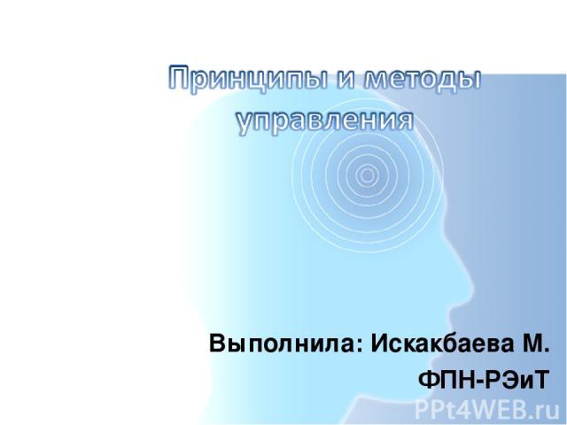 Выполнила: Искакбаева М. ФПН-РЭиТ