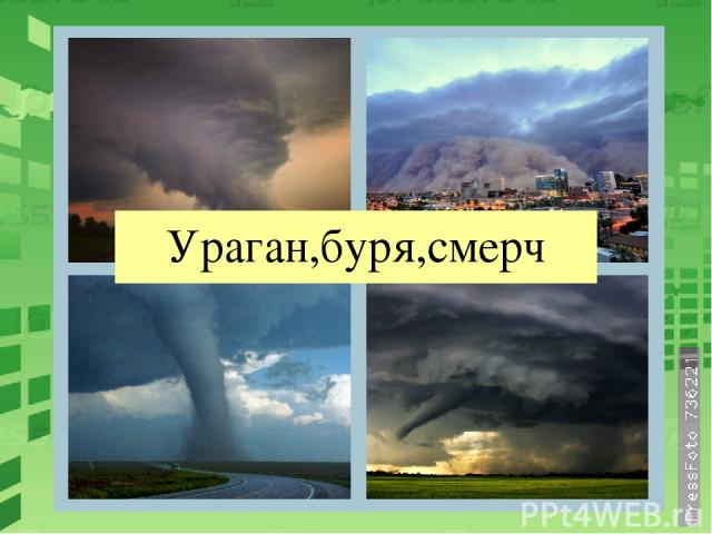 Ураган,буря,смерч
