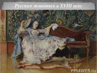 Русская живопись в XVIII веке