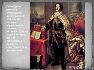 Своеобразие русского классицизма заключалось в том, что его мастера обращались н