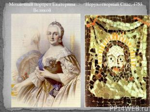 Мозаичный портрет Екатерины Великой Нерукотворный Спас, 1753