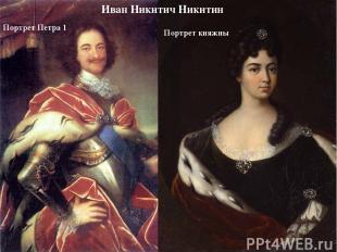Иван Никитич Никитин Портрет Петра 1 Портрет княжны