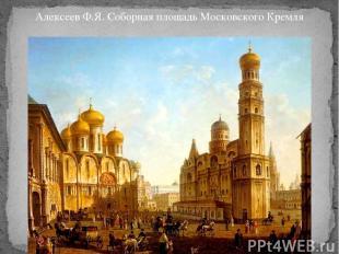 Алексеев Ф.Я. Соборная площадь Московского Кремля