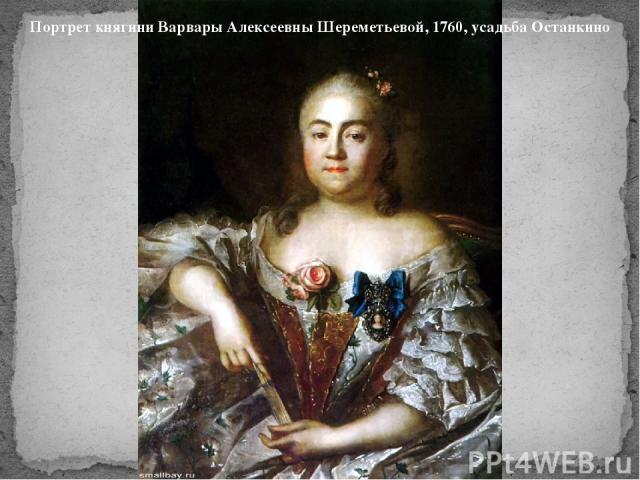 Портрет княгини Варвары Алексеевны Шереметьевой, 1760, усадьба Останкино
