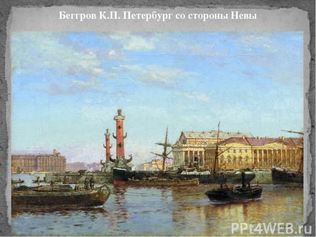 Беггров К.П. Петербург со стороны Невы