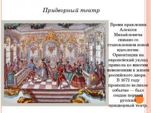 Время правления Алексея Михайловича связано со становлением новой идеологии. Ори