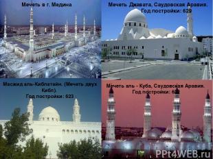 Мечеть в г. Медина Мечеть аль - Куба, Саудовская Аравия. Год постройки: 622 Масж