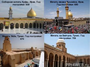 Соборная мечеть Куфы, Ирак. Год постройки: 639 Мечеть Укба, Тунис. Год постройки