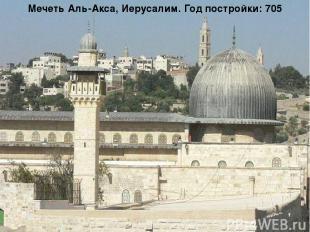 Мечеть Аль-Акса, Иерусалим. Год постройки: 705