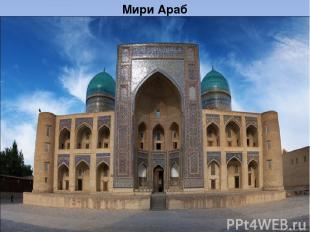 Мири Араб