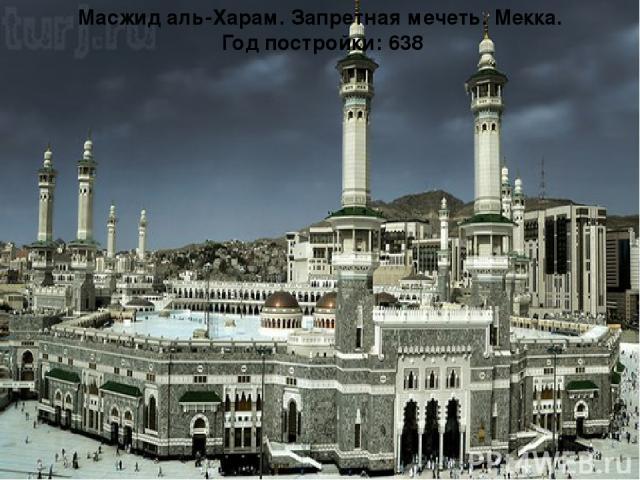 Масжид аль-Харам. Запретная мечеть. Мекка. Год постройки: 638