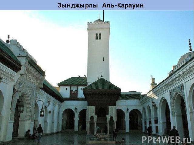 Зынджырлы Аль-Карауин