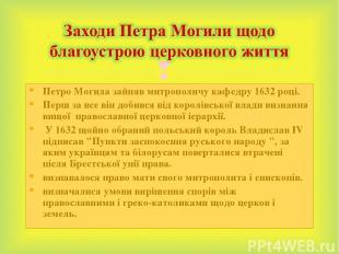 Петро Могила зайняв митрополичу кафедру 1632 році. Перш за все він добився від к