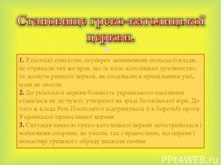 1. Уніатські єпископи, всупереч запевненням польської влади, не отримали тих же