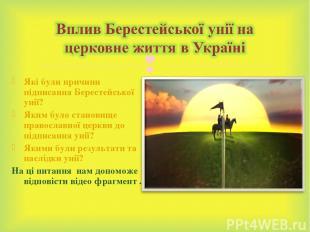 Які були причини підписання Берестейської унії? Яким було становище православної