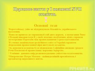 Основні тези Берестейську унію не підтримувало більшість українського населення.