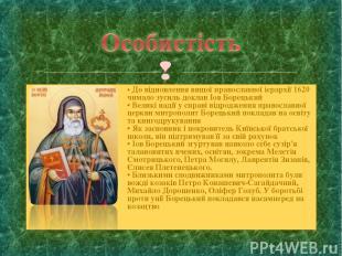 • До відновлення вищої православної ієрархії 1620 чимало зусиль доклав Іов Борец